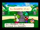マリオストーリー実況プレイpart41