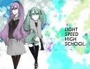 巡音ルカ 初音ミク オリジナル - Light Speed High School