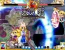 【コミュ内戦】紫(うp主)vsアリス 090304【成長記録】