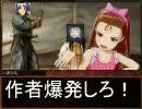 アイドル探しの旅in戦国 千誕ス2009