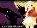 【VOCALOID】暗い森の乙女【オリジナル】