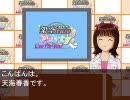 【アイマス架空-taleパーティL4U】架空戦記ミテマスヨーカタログ2