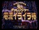 鬼畜ゲー「N64電流イライラ棒」を実況プレイ part4
