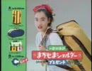 80-94 懐かしのキャラクター出演CM集 vol.3