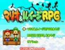 マリオ&ルイージRPG 1