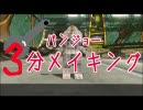 【全自動タマゴ射出機】~バンジョー3分メイキング~