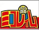 【東方手書き】賽銭戦士ミコレイム1