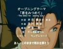 Gundam F91 Opening