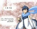 【KAITO】3月9日【歌ってもらった】