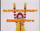 【ニコカラ】M.C.ドナルドはダンスに夢中なのか?最終鬼畜道化師ドナル