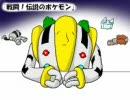 ポケモンDPt 戦闘!伝説のポケモン