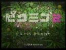 【ピクミン2】百花繚乱、夢幻の舞!【実況プレイ】part1