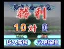 パワプロ9(開) サクセス 球八高校 スイング禁止&送球禁止プレイ part1
