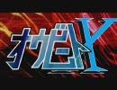 【モンハン戦隊シリーズ】甲虫戦隊オウビートX 第46回【MHP2G実況】