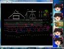 【MIDIアニメ】子作りしまSHOW!