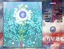 東方星蓮船 Lunatic 霊夢Aパターン化攻略【体験版】