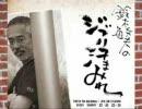 鈴木敏夫のジブリ汗まみれ vol.08 07/11/25