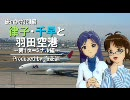 律子・千早と羽田空港 第1ターミナル編