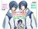 【KAITO Ver.1.0と1.1で】恋のIT革命★【デュエット】