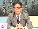 西村幸祐の「ニュースの読み方」 H21.3.14
