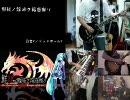 【バイオリン】鮮紅ノ龍啼ク箱庭拠リ(初音ミク) 【ジェバンニ+ギター】