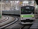 Train Simulator 山手線 車両図鑑BGM
