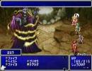 【PSP版FF1】記念に撮ってみた【リッチ戦】