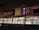 【京急】品川駅JR→京急乗り換え口の発車案内