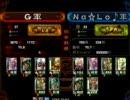 三国志大戦~東京湾の宴~アジアチャンピオンカーニバル1回戦第1試合