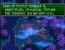 【ひよっこ実況プレイ】聖剣伝説3-part26-【初プレイでリース】