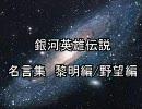 銀河英雄伝説 名言集(黎明編/野望編)