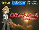 【鏡音レン】RISE(「ロケットガール」OP)【ICHIKO】