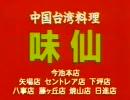 味仙+KAMAITACHI