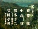 日本沈没 第5話 今島が沈む OP&ED&予告