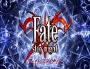 【静止画MAD】Fate+Distorted Pain
