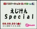 えじけん! Special(2009.03.20) 鷲崎健・阿澄佳奈 [動画付き]