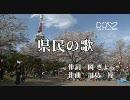 【高画質】栃木県民の歌