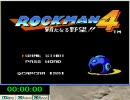 【RTA】ロックマン4 39分24秒