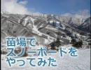 苗場でスノーボードやってみた① thumbnail
