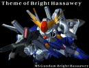 【アレンジ】Bright Hassawey