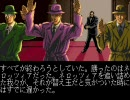 デッドコネクション プレイ動画 (3/3) Round 8