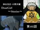 神谷浩史・小野大輔のDearGirl ~Stories~ 第102話