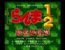 らんま1/2 爆烈乱闘篇 サントラ風 BGM集