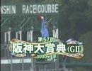 【競馬】第57回阪神大賞典(GⅡ) GC版 09.3.22(日)