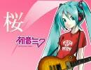 【クズ野郎P】「桜」 【ミクオリジナル】