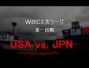 第一回WBC時の2ch (二次リーグ編①)