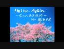 Hello,Again〜昔からある場所〜歌ってみた Ver 銀あん