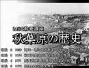 【アイマス教養講座】秋葉原の歴史4の1