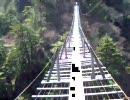 怖い吊橋2009-行き-