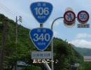 【酷道ラリー】国道340号線 その4